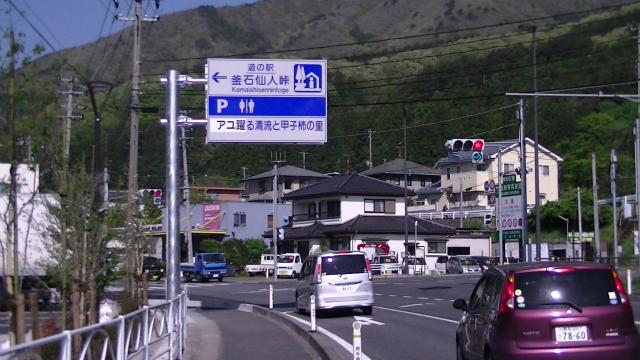 道の駅 釜石仙人峠 | SSBB便り |...
